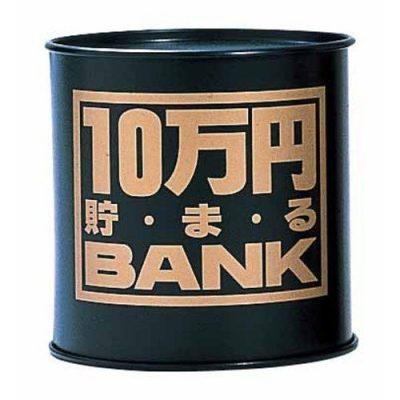 10万円貯まる貯金箱の画像