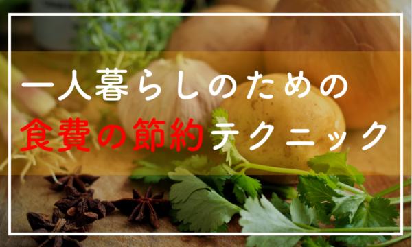 じゃがいもや玉ねぎなどの野菜