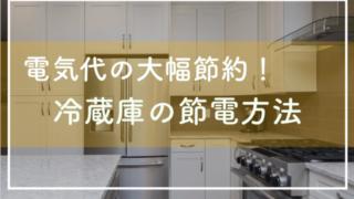 冷蔵庫などがある台所