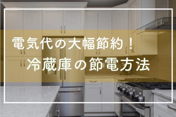 冷蔵庫の節電・節約方法!冷蔵庫の節電は節約を制す