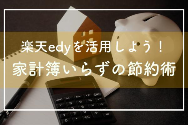 貯金箱と電卓とノート