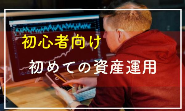 パソコンの前で投資をする男性