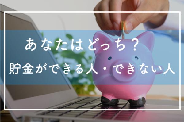 豚の貯金箱にお金を入れる手