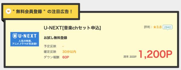 モッピー_U-NEXT