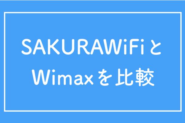 sakurawifiとwimaxを比較