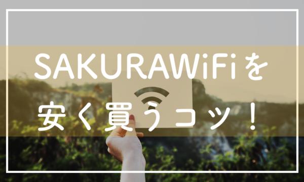 sakurawifiを安く買うコツ