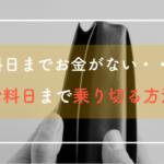 空の財布の画像