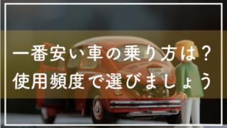 一番安い車の選び方