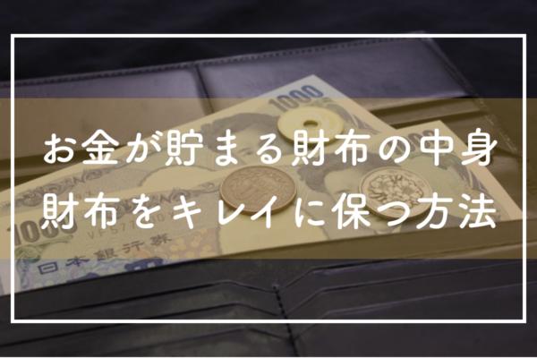 財布の中身をキレイに保つ