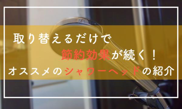 お風呂場のシャワーヘッド