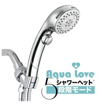 おすすめ節水シャワーヘッド②:Aqua Love